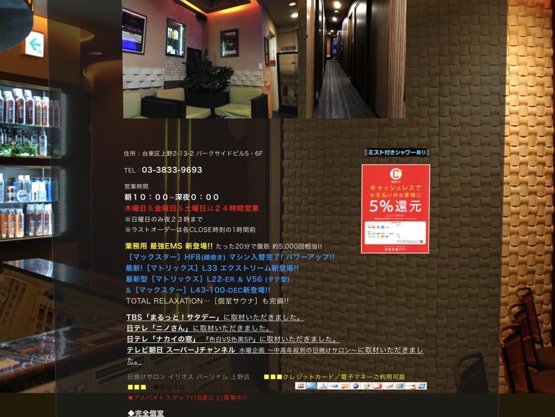 日焼けサロン イリオス パーソナル 上野店 写真ギャラリー3