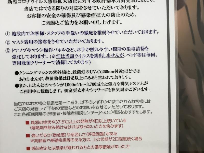 日焼けサロン イリオス パーソナル 上野店 写真ギャラリー4