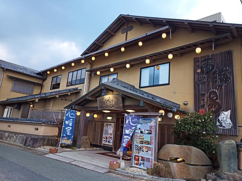 宿膳八幡屋 満海の湯 写真