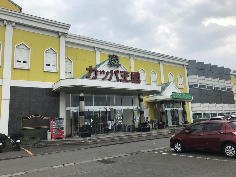 東日本健康ランドカッパ王国 写真