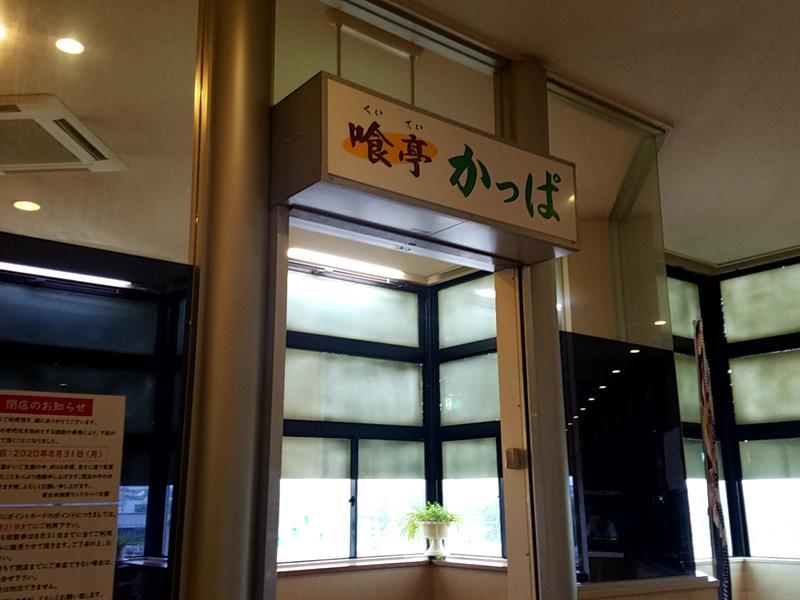 東日本健康ランドカッパ王国 写真ギャラリー3