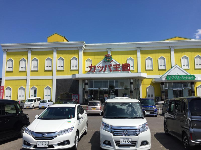東日本健康ランドカッパ王国 写真ギャラリー5