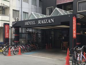 ビジネスホテル 来山 写真