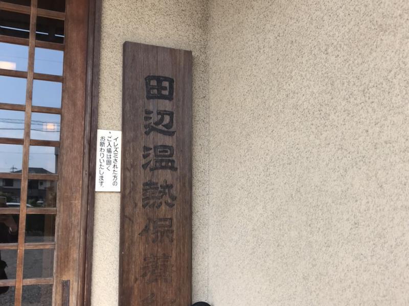 田辺温熱保養所 看板