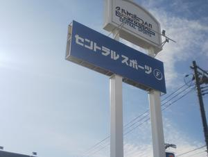 セントラルフィットネスクラブ24 名取南仙台 写真