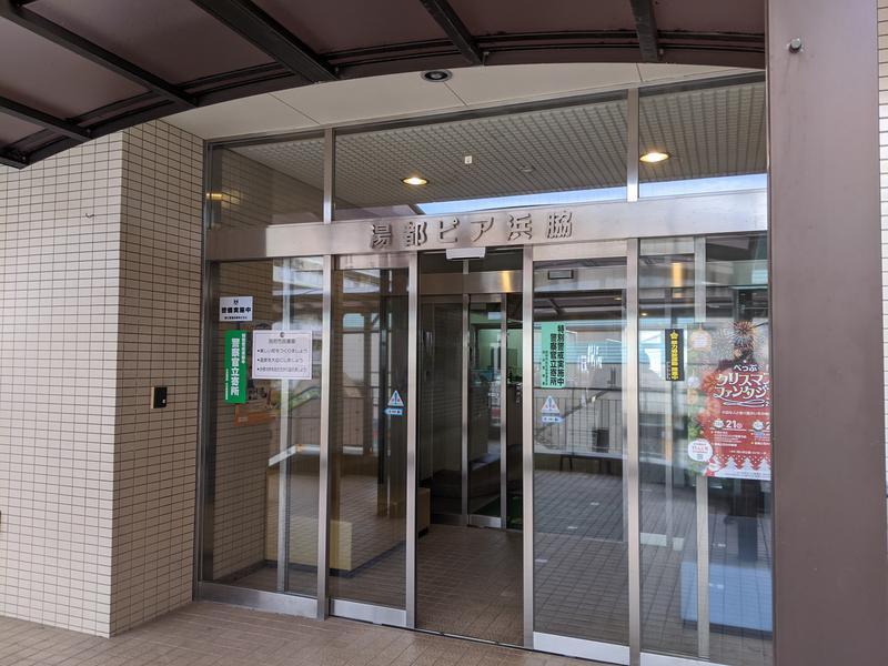湯都ピア浜脇 写真ギャラリー1