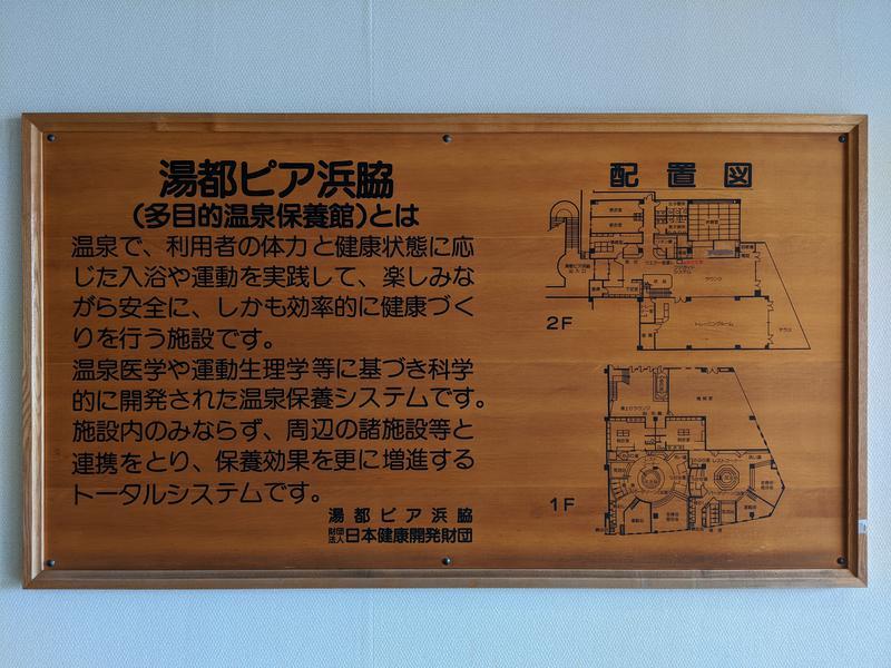 湯都ピア浜脇 写真ギャラリー2