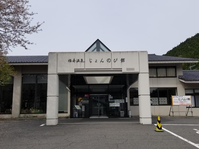 福寿温泉 じょんのび館 写真