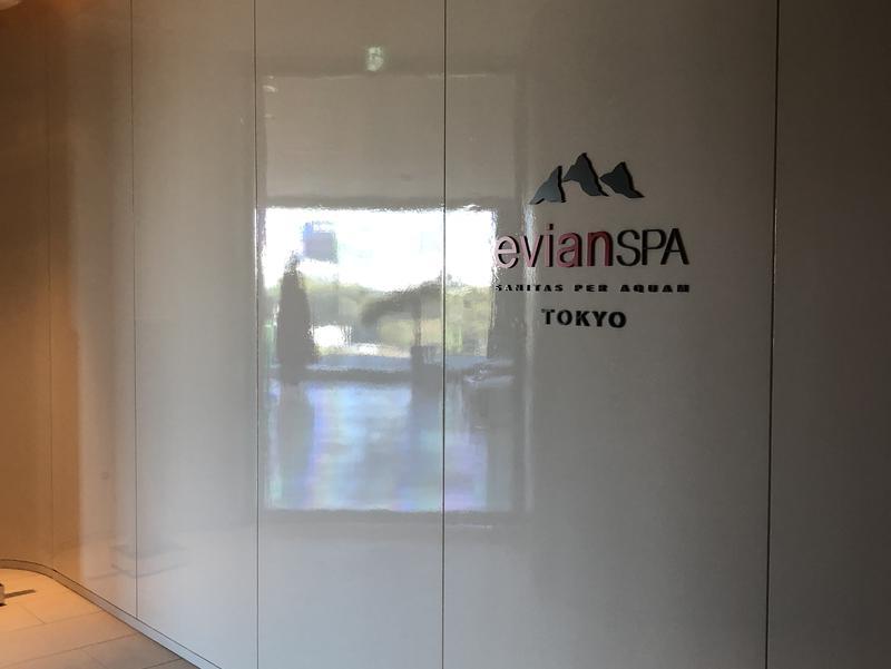 エビアンスパ東京 パレスホテル 写真