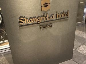 シャングリ・ラ ホテル 東京 写真
