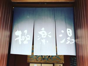 極楽湯 福島店 写真