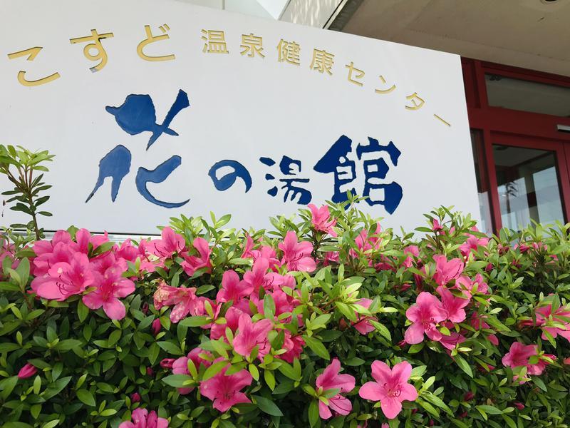 花の湯館 新潟市小須戸温泉健康センター 写真ギャラリー1