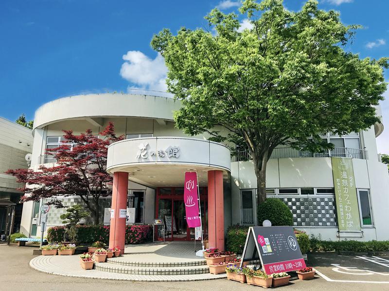 花の湯館 新潟市小須戸温泉健康センター 写真