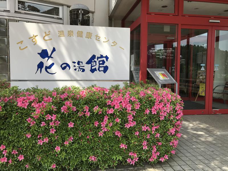 花の湯館 新潟市小須戸温泉健康センター 写真ギャラリー2