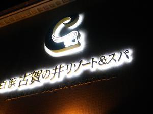 白浜 古賀の井リゾート&スパ 写真