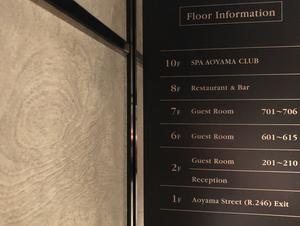 ホテル アラマンダ青山 写真