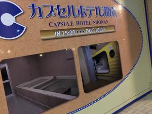 カプセルホテル湘南 写真