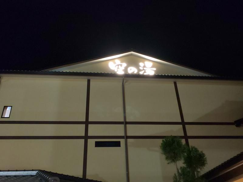 成田空港温泉 空の湯 写真ギャラリー1