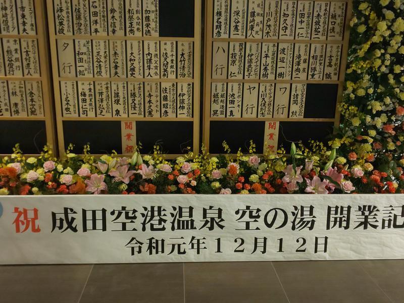成田空港温泉 空の湯 写真ギャラリー2