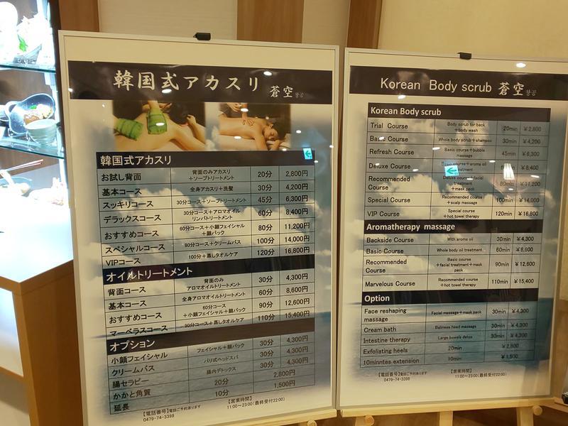 成田空港温泉 空の湯 写真ギャラリー3