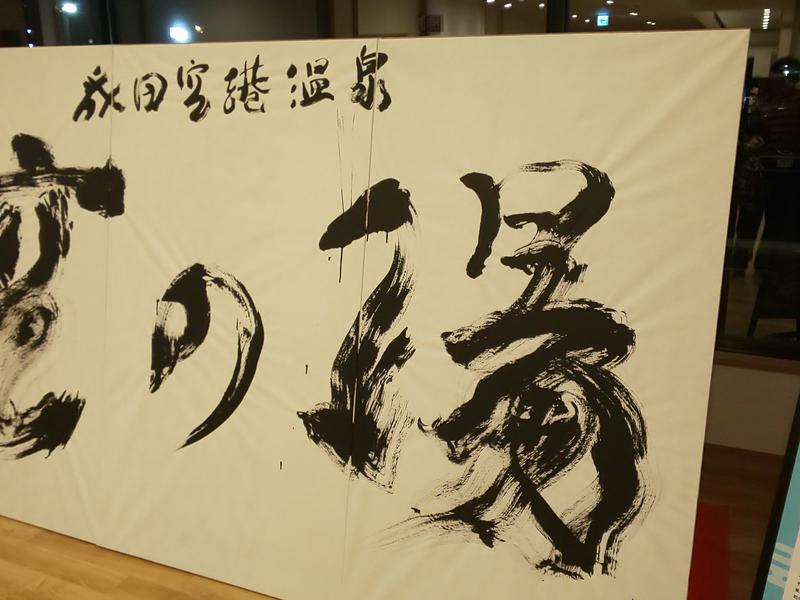 成田空港温泉 空の湯 写真ギャラリー5
