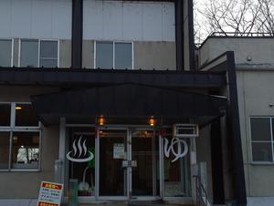 丸美ケ丘温泉ホテル 写真