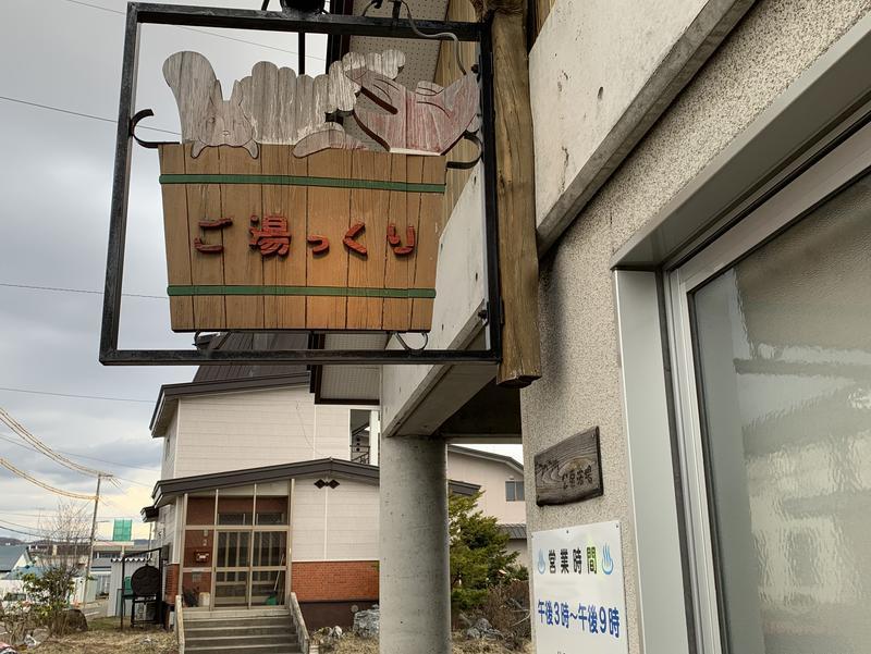 津別町役場 公衆浴場 写真ギャラリー1