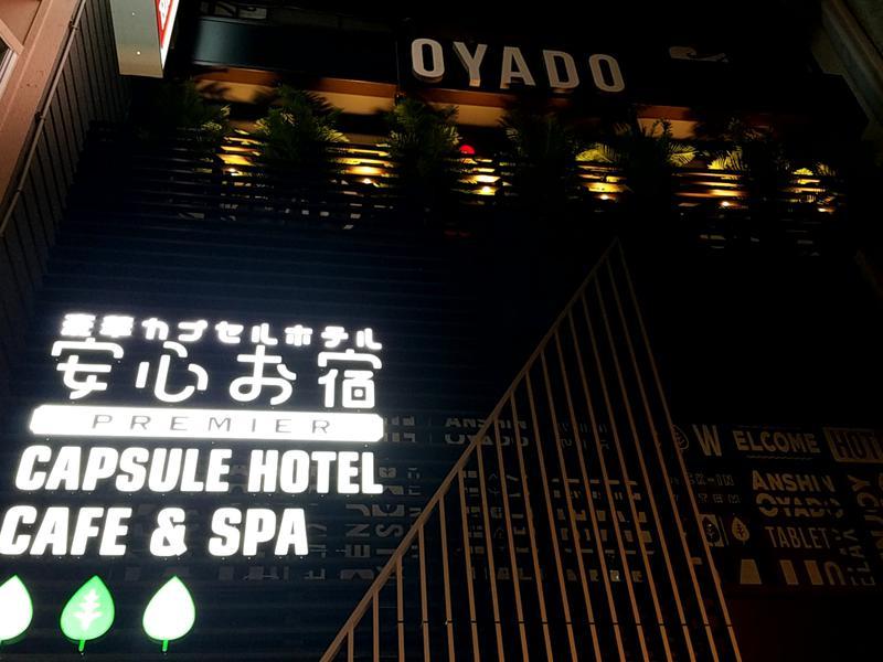 安心お宿プレミア 名古屋栄店 写真