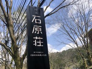 鹿児島の温泉旅館 妙見石原荘 霧島 写真