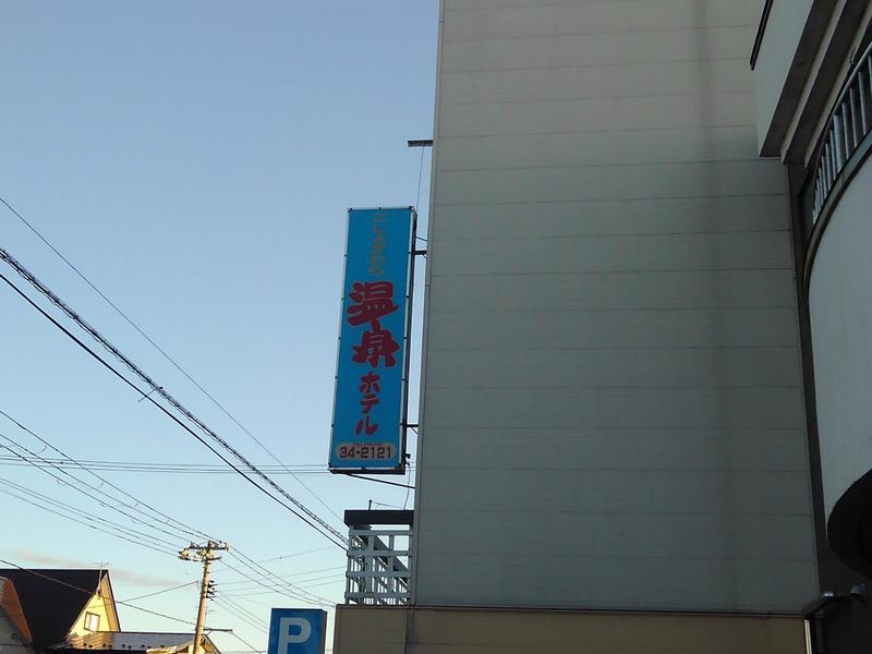 五所川原温泉ホテル 写真