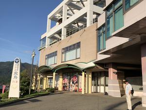 寺泊岬温泉ホテル飛鳥 写真