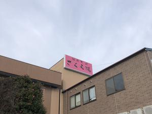 温泉天国さくら湯(旧 仙遊 島乃湯) 写真