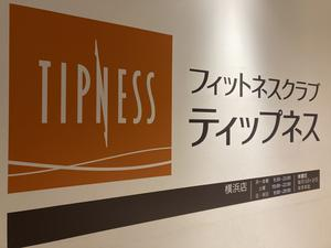 フィットネスクラブ ティップネス 横浜 写真