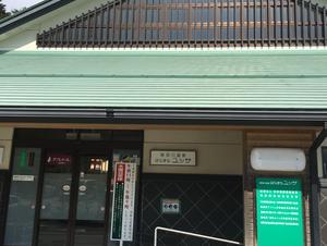 新田川温泉はらまちユッサ 写真