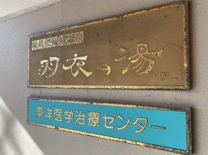 相馬松川浦温泉 飛天 写真