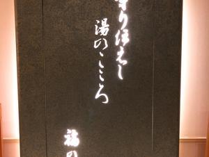 奥伊香保 旅邸 諧暢楼(かいちょうろう) 写真