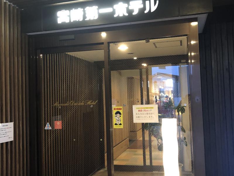 宮崎第一ホテル 写真ギャラリー1