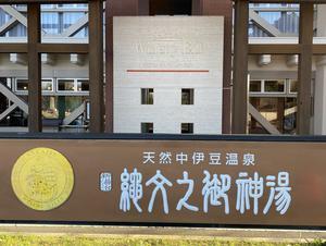 宿泊ホテル ワイナリーヒル 修善寺 伊豆 写真