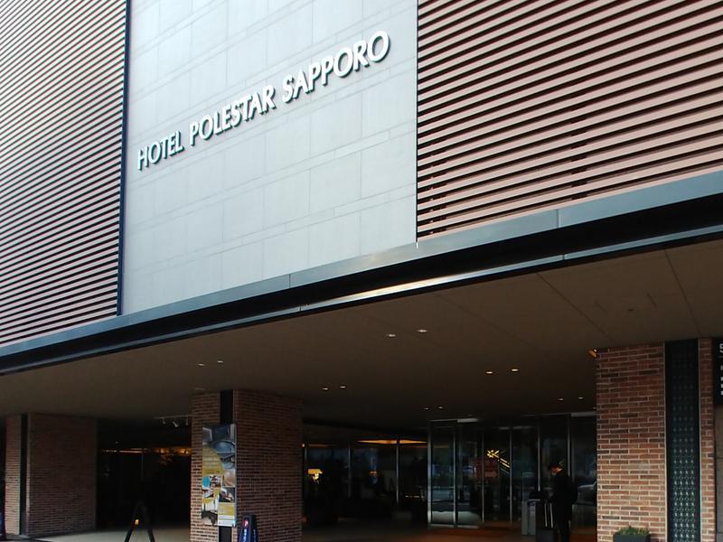 ホテルポールスター札幌 写真