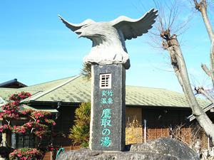 玄竹温泉 鷹取の湯 写真