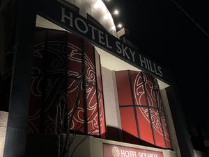 ホテル スカイヒルズ 写真