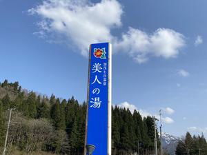 加茂七谷温泉 美人の湯 写真