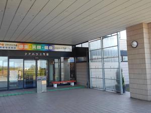 クアハウス九谷 写真