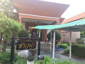 Ruan Phraya Thai Traditional Massage(タイ バンコク) 写真