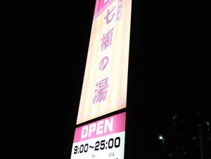 天然温泉 七福の湯 戸田店 写真