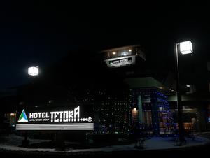 ホテルテトラリゾート十勝川 写真