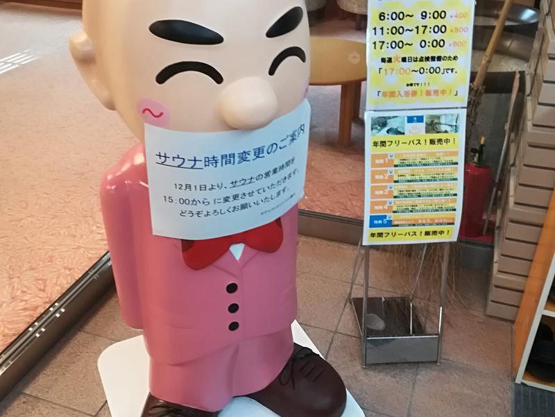 ホテルテトラリゾート十勝川 写真ギャラリー2
