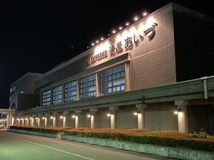 大江戸温泉物語 あいづ 写真