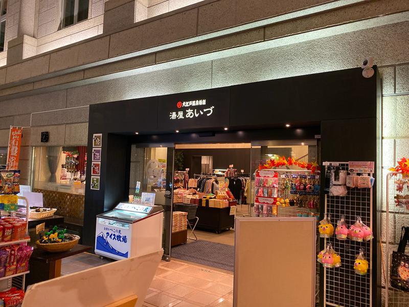 大江戸温泉物語 あいづ 写真ギャラリー1