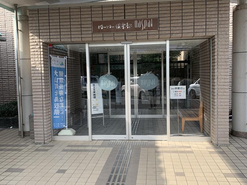 なかやま温泉 ゆーゆー倶楽部naspal 写真